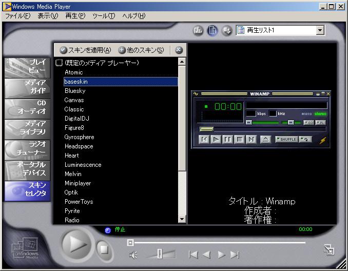 Windows Media Player12【無料】ダウンロードの仕 …