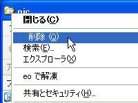 「DeletFol」v1.100