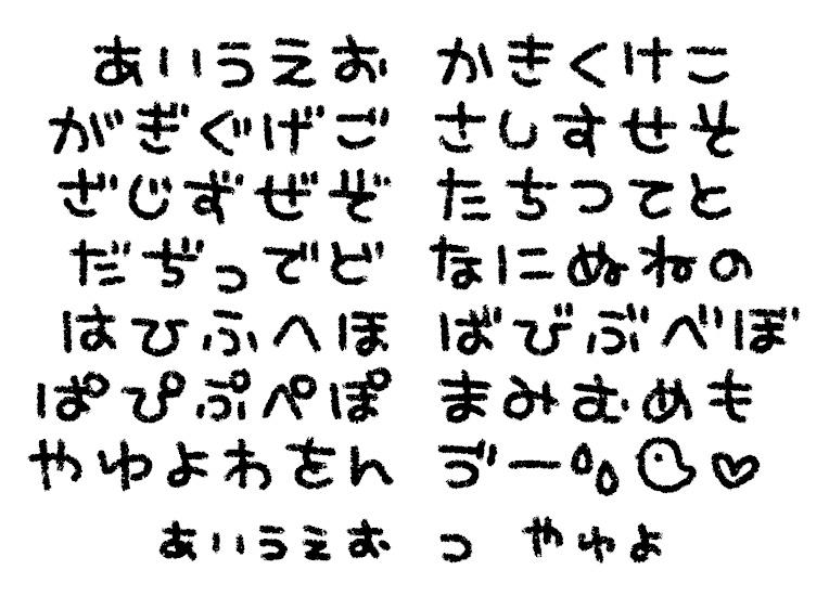 窓の杜 - 「AK-Osanpo H ... : フォント ひらがな : ひらがな
