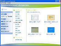 microsoft エッセンシャル ダウンロード