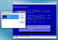 「Virtual PC 2007」Beta版