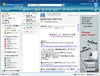 Windows Live メールをダウンロード / インストー …