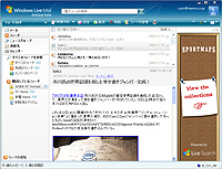 Windows Live メールを見つけてダウンロードする