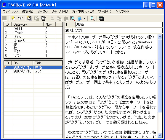 http://www.forest.impress.co.jp/article/2007/01/17/tagrumemo_1r.jpg