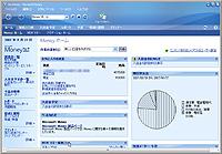 窓の杜 news ms 資産管理ソフトの最新版 microsoft money plus