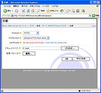 窓の杜 - 【NEWS】SSLやASP NETも利用できるフリーのWebサーバー