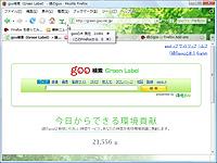 窓の杜 - 【NEWS】goo、Web検索...