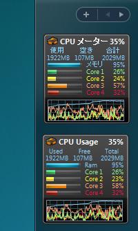 窓の杜 - 【NEWS】CPU使用率をレベルメーターと面グラフで表示 ...