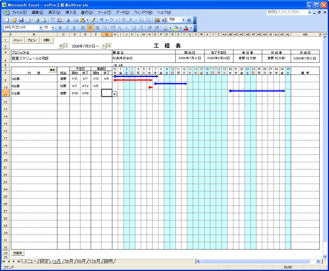 すべての講義 1日の予定表 : 窓の杜 - 「Excel Pro 工程表」v3.01 ...