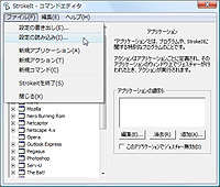 ダウンロードして解凍したファイルを、「StrokeIt」の[ファイル]メニューから[設定の読み込み]を選んでインポートすればすぐにマウスジェスチャーを体験できる