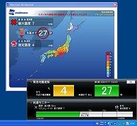 無料の緊急地震速報 【WINDOWS用PCソフト ...