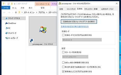 スタートアップに登録したアプリが起動しない!【Windows 10移行 ...