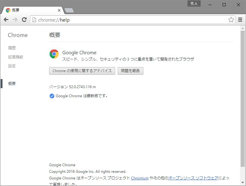 「Google Chrome」v52.0.2743.116