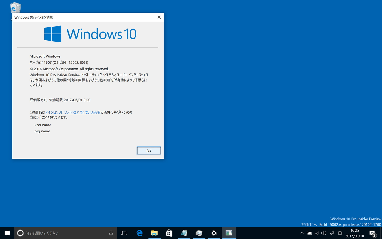 「Windows 10 Insider Preview」Build 15002
