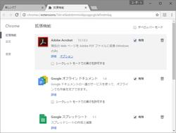 pdf chrome 拡張 ダウンロード