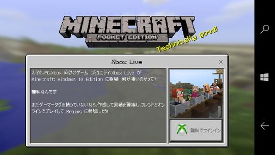 minecraft pocket edition がwindows 10 mobileに完全対応 窓の杜