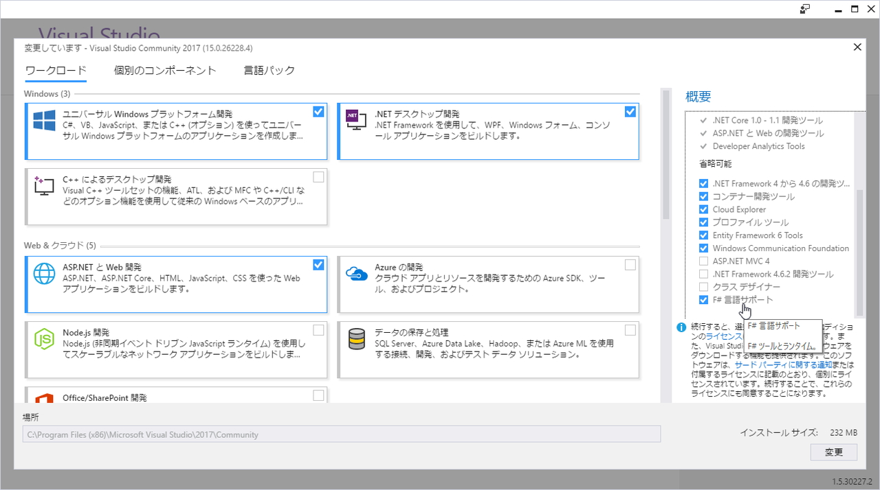 「Visual F# Tools in Visual Studio 2017」は「Visual Studio 2017」のインストーラーから導入可能