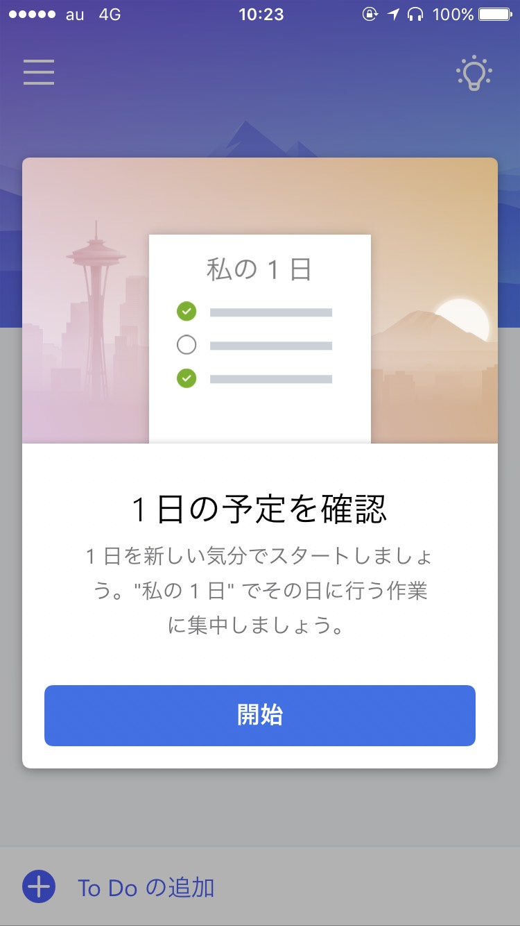 iPhone版「Microsoft To-Do」v1.3
