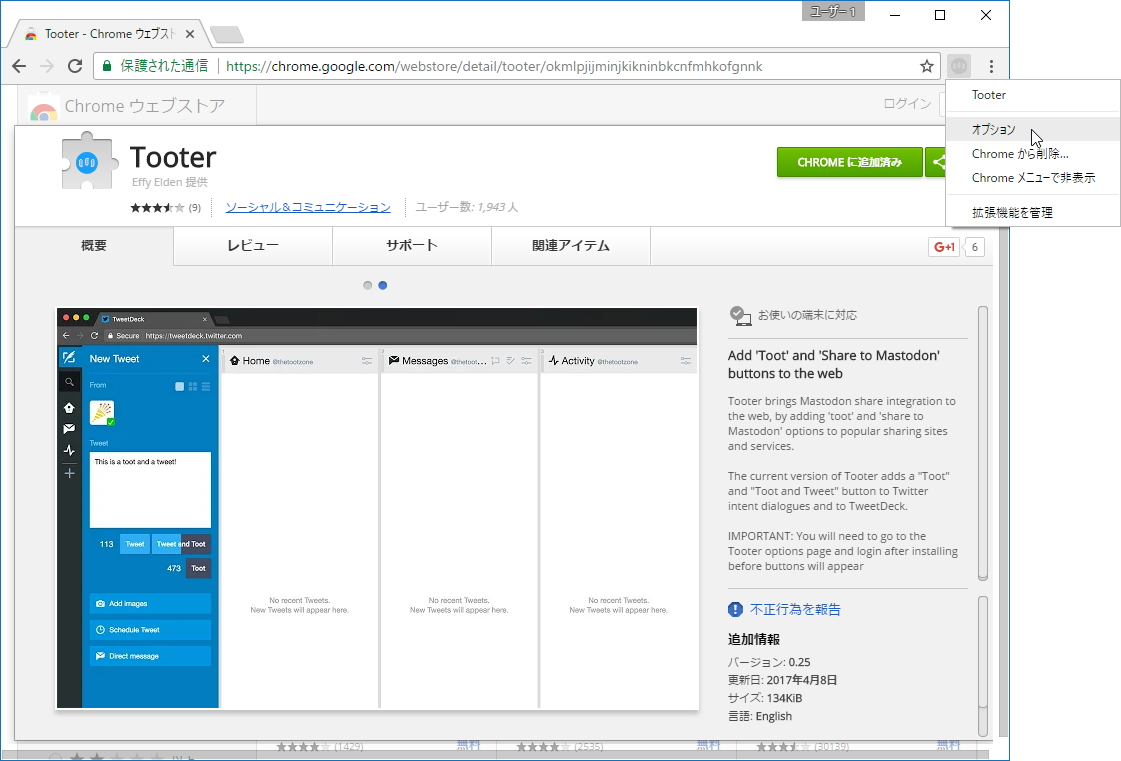 「Tooter」のオプション画面を開く