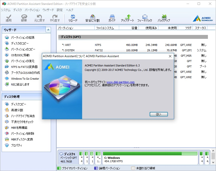 「AOMEI Partition Assistant Standard」v6.3