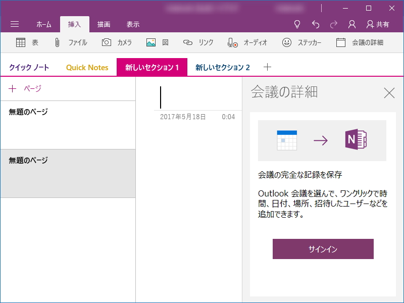 「Outlook 2016」の会議を挿入する機能