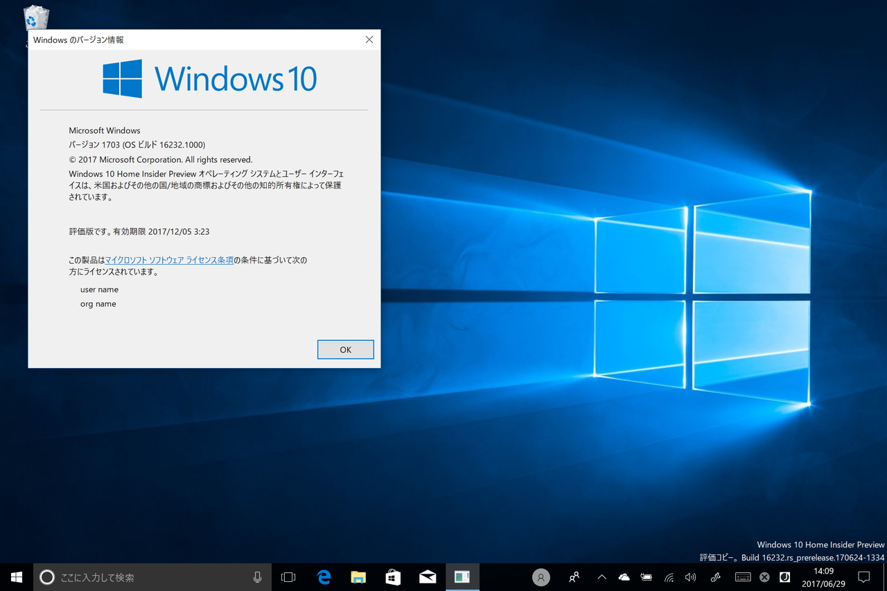 「Windows 10 Insider Preview」Build 16232