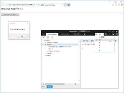IE11」の「VBScript」実行が初期状態で禁止へ ~「Windows 10