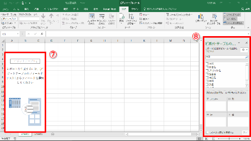 excel ピボットテーブルって何に使うの エクセルで大量のデータを効率