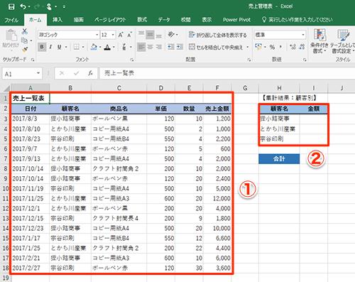 Excel効率化】特定条件のデータ...