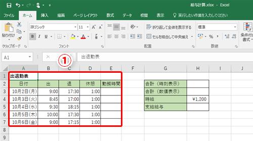エクセル 残業 時間 計算