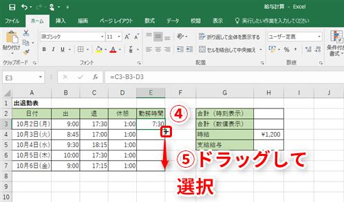 エクセル 給与計算 合計