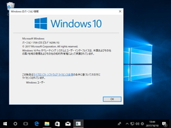 プレビュー版「Windows 10」で「メイリオ」や「Windows Media Player」が消える? PC版「Windows 10 Insider Preview」Build 16299.15