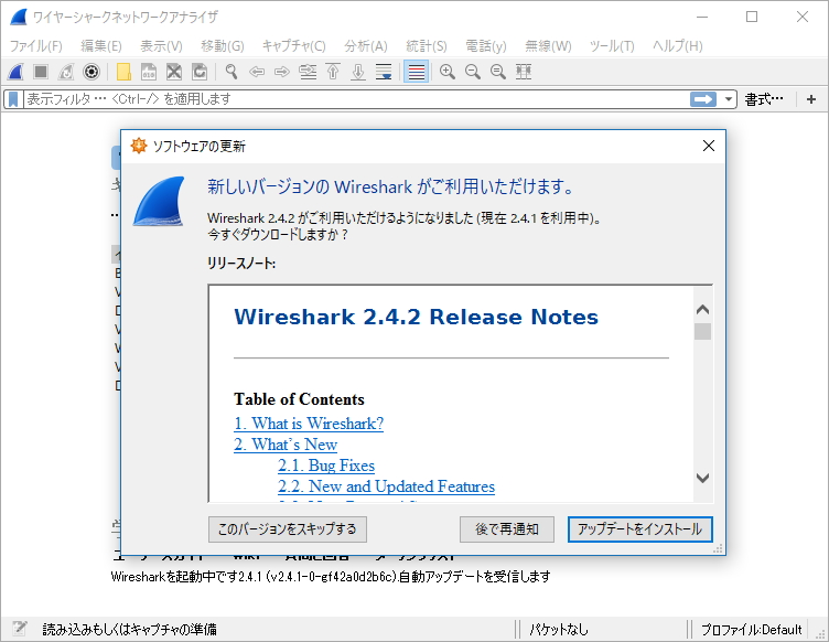 「Wireshark」v2.4.2が公開