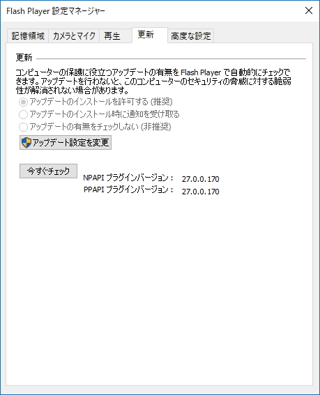 「Adobe Flash Player」v27.0.0.170