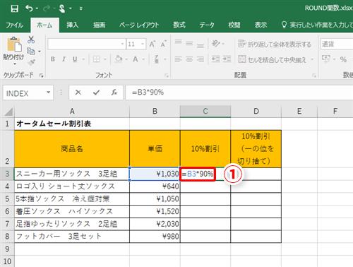 エクセル 税抜き計算式