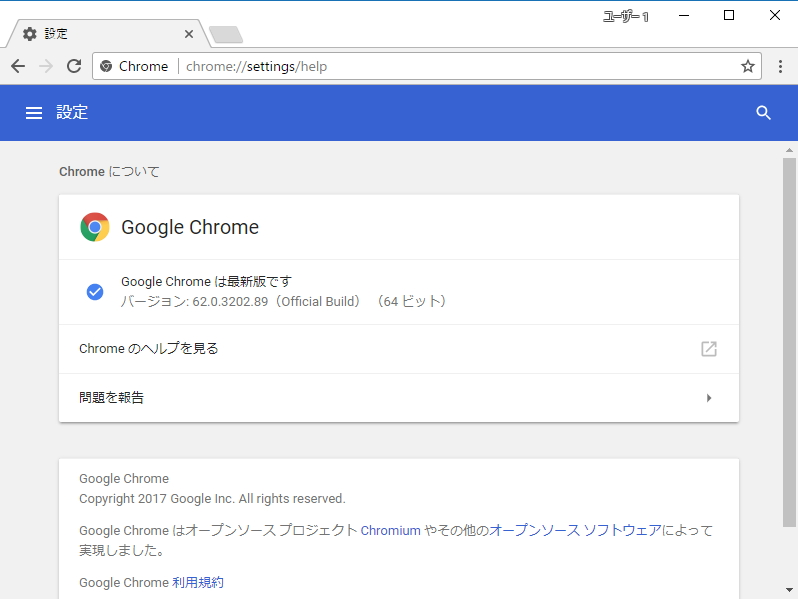 「Google Chrome」v62.0.3202.89