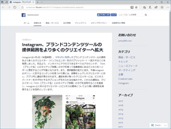 "Instagram、""タイアップ投稿""タグの義務付けを拡大 ~ポリシー違反には警告も実施 同社のリリース"