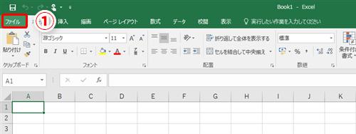 まず、レシピ帳を作るために必要なテンプレートを探して、ダウンロードするところから始めましょう。どのファイルでも構わないので、Excelファイルを開いた状態から[