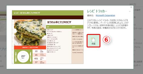 レシピトラッカーの[作成](⑥)ボタンをクリックすると、テンプレートがダウンロードされます。