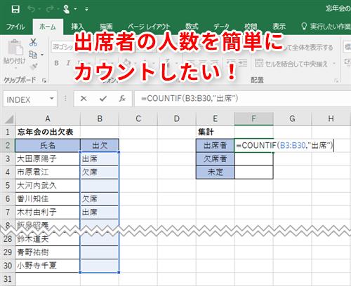 Excel効率化】大忘年会の出欠確認を頼まれた!エクセルで簡単に出席 ...