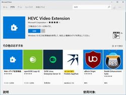 レビュー】Windows 10でH 265/HEVC動画を再生できるようにするパッケージ