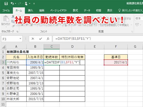年数 計算 勤続 【Excel効率化】社員の勤続年数を調べたい!エクセルで期間をすばやく計算するテク