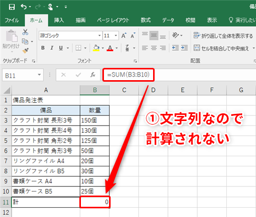 Excel if 文字 列 含む