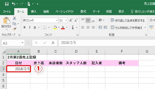 曜日 excel 【Excel】スケジュール表で祝日がわかるようにしたい!エクセルで土日だけでなく、祝日の日付にも色を付けるテク