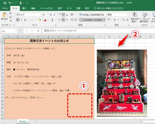 Excel シートに挿入した画像の背景を削除 透明化したい エクセルで