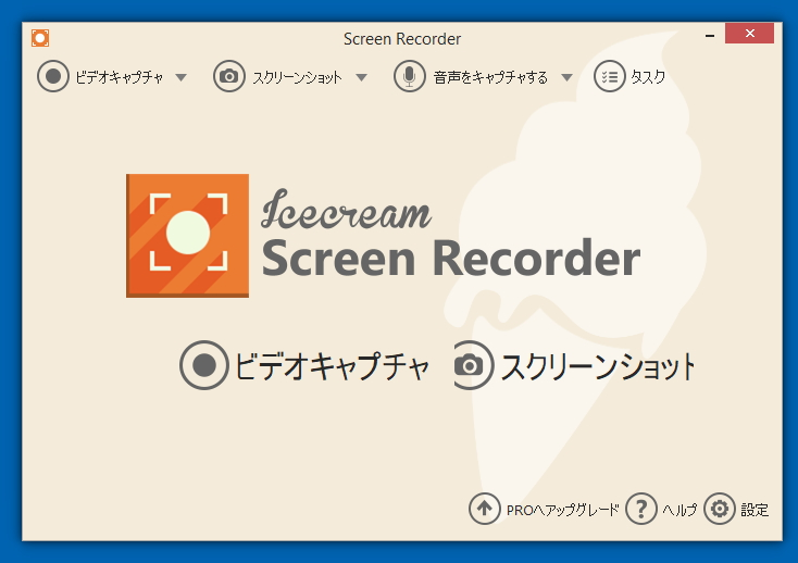 「Icecream Screen Recorder」v5.10