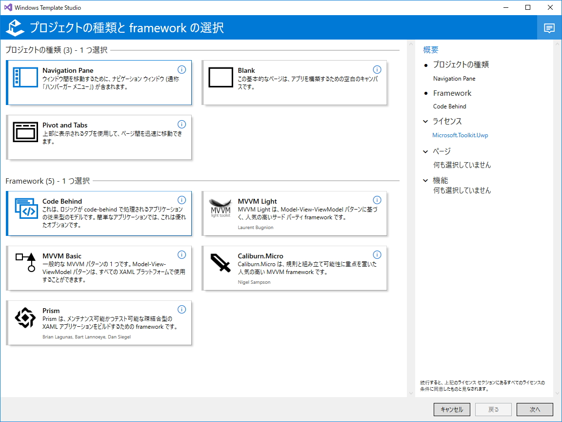 「Windows Template Studio」v1.7