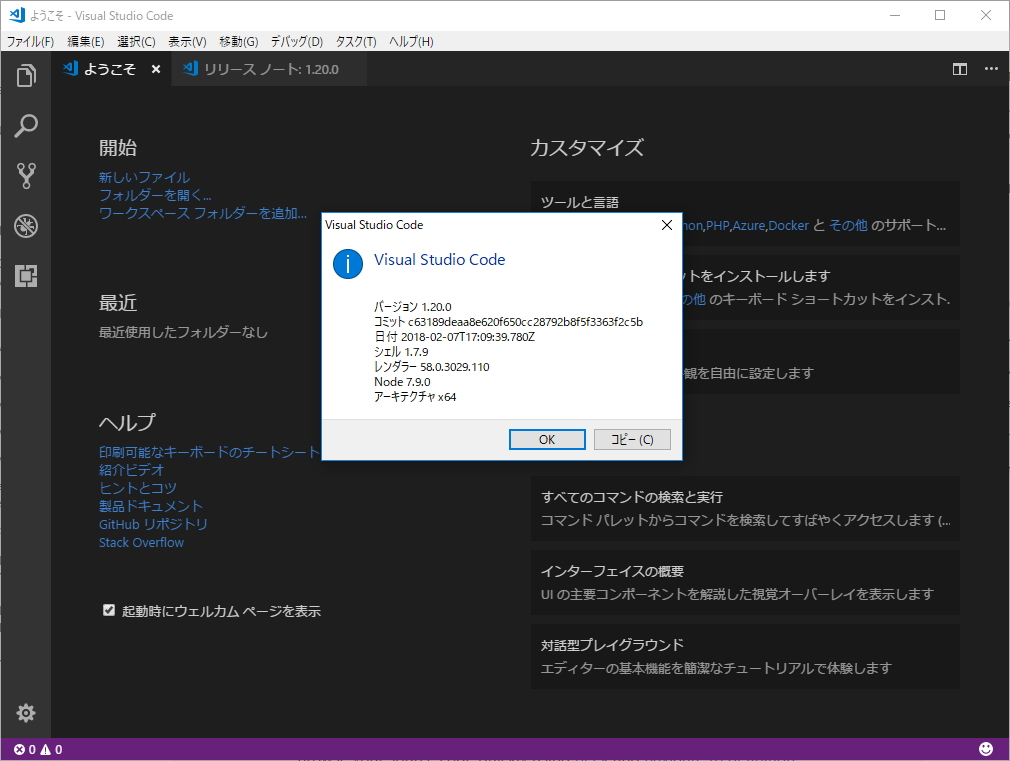 「Visual Studio Code」v1.20