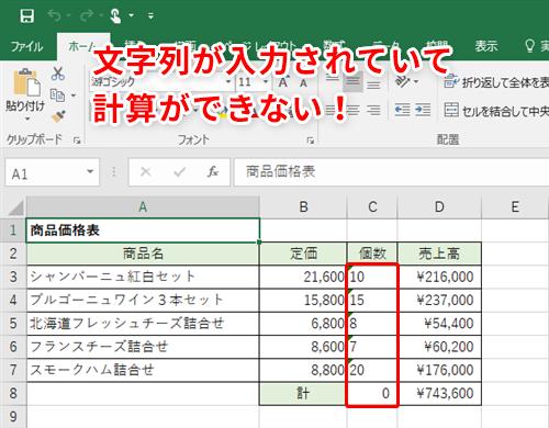 計算 しない 自動 エクセル 第四回 数値に単位が混じっても計算できる!?Excelの表示形式を知っておこう!