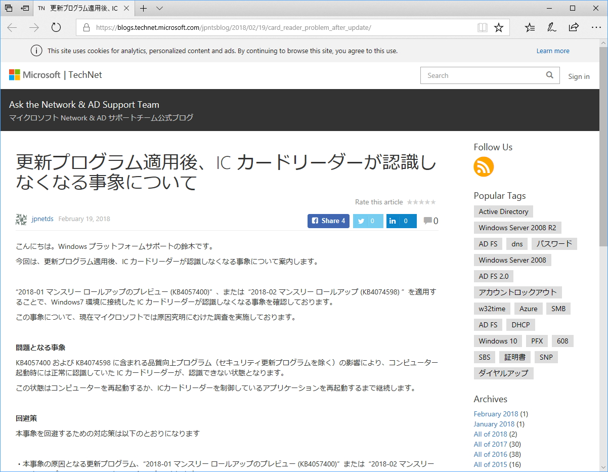 "公式ブログ""Ask the Network & AD Support Team"""